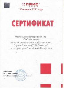 certificate_retratech_rus