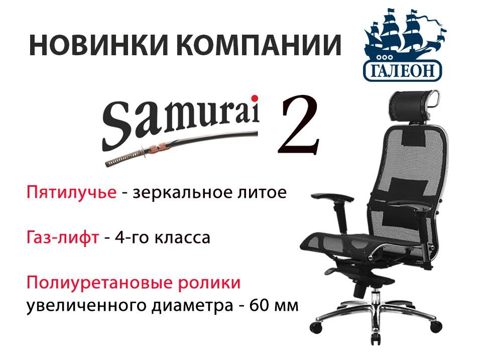 Новинки Самурай